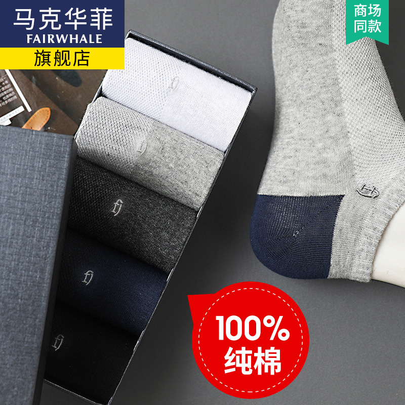 100%纯棉、不掉跟:马克华菲 男士纯棉刺绣标船袜 5双礼盒装