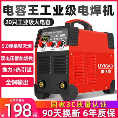 Electric welder 315 400 dual voltage 220V 380V dual-use automatic home small copper DC industrial grade