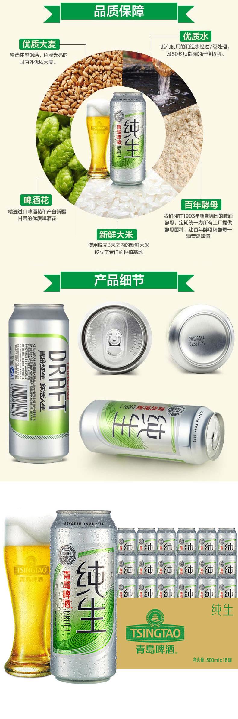 青岛啤酒 纯生500ml*18听+山水啤酒500ml*12听 图4