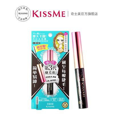 【官方正品】KISSME精湛纤巧防水睫毛膏打底定型细刷头不易晕染长