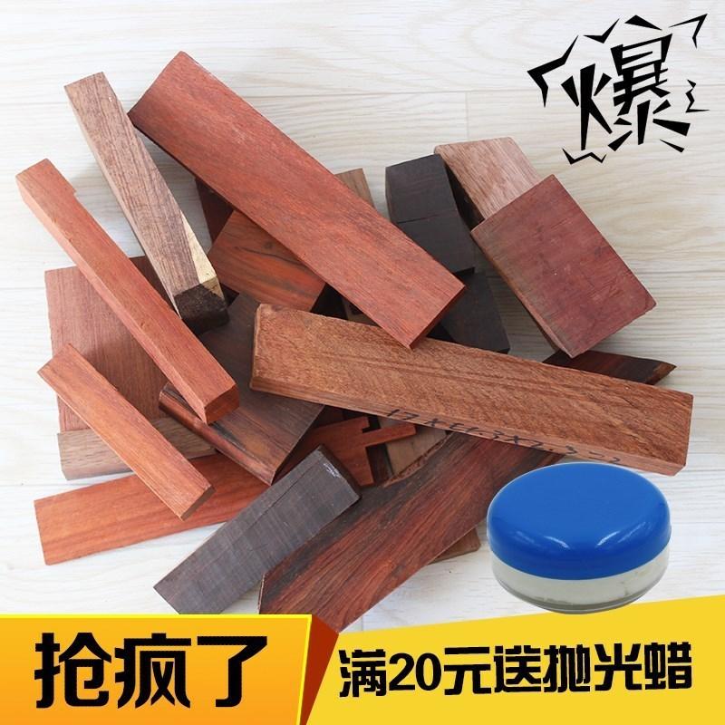 废料小料边角料檀木树根黑原木料木头檀红木材料原料紫光碎料块料