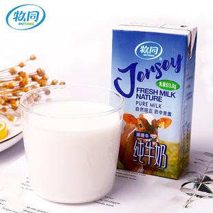 牧同高鈣純牛奶整箱特價娟珊奶3.8g蛋白