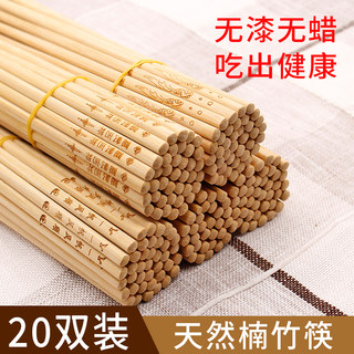 Bamboo chopsticks household 20 pairs of bamboo fast child family set set 10 pairs of mildew-proof bamboo natural unpainted and wax-free chopsticks