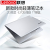Lenovo/Lenovo IdeaPad 320 laptop light and portable Student business 15.6-inch portable 2G alone slim game home new laptop staging
