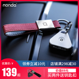 Nonda smart Bluetooth anti lost device key chain mobile phone two-way alarm location wallet finder hanging rope pager alarm put missing anti drop finder