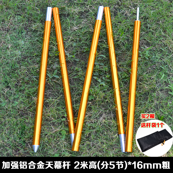 Ultra-light aluminum canopy rod outdoor support bar canopy strut bracket tent poles strong 2 ... : aluminum canopy poles - memphite.com