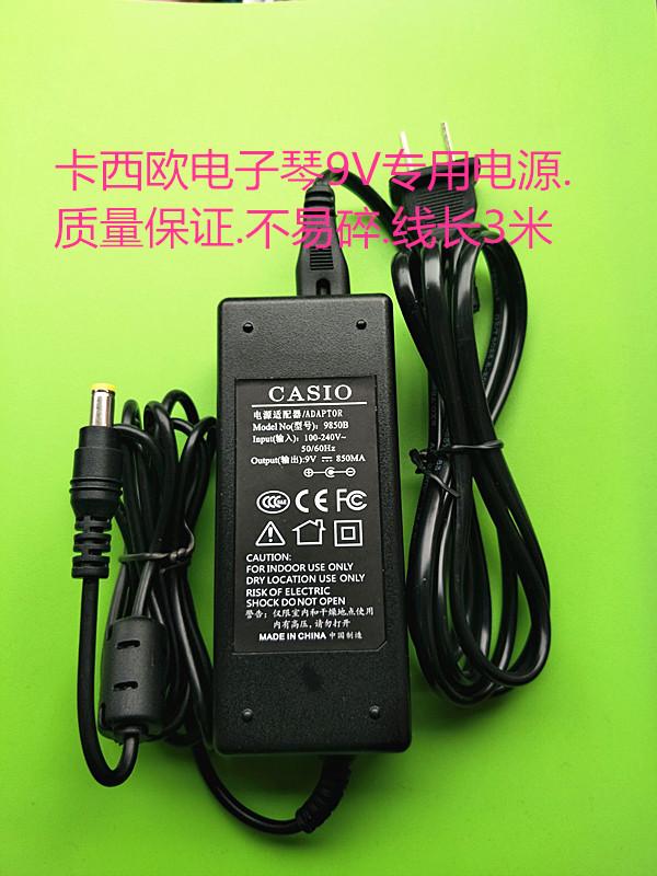 卡西欧AD-5CL电子琴电源适配器9V通用变压器充电器 CT640 599 670