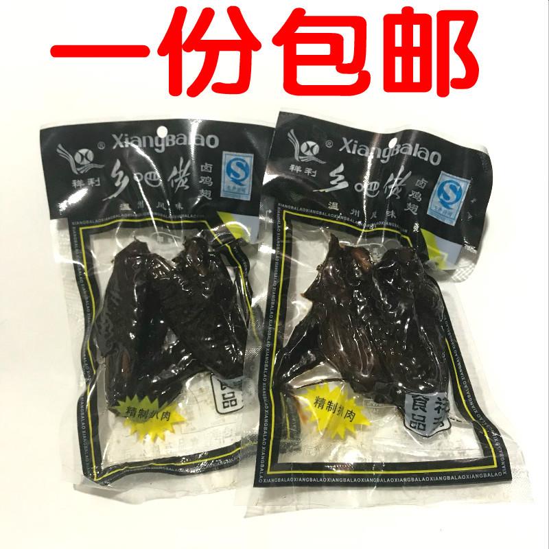 温州零食乡吧佬鸡翅黑特产祥利乡巴佬卤包包鸡翅地方小吃10鸡翅邮