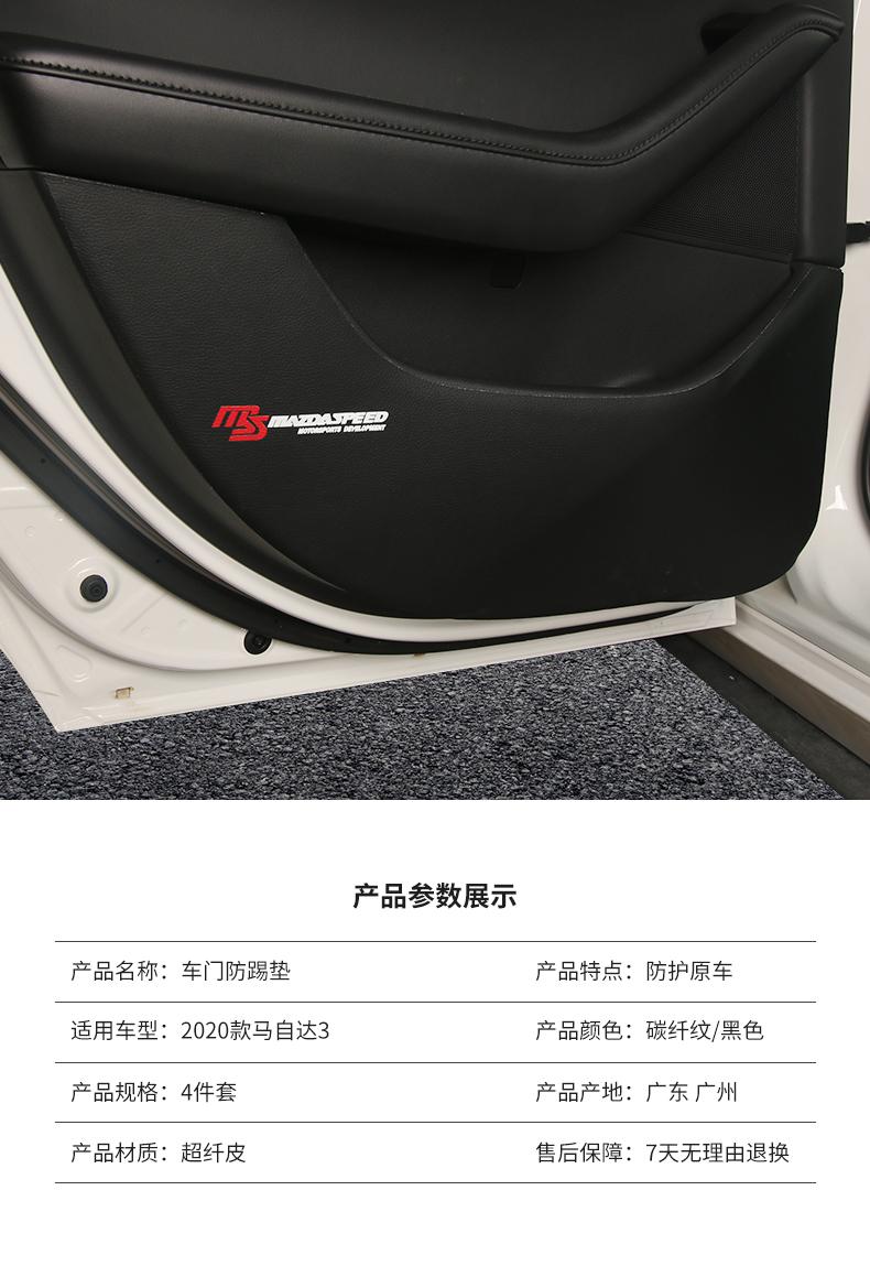 Miếng dán tapli cửa Mazda 3 2020 - ảnh 12