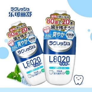 日本进口杀菌除口臭异味温和漱口水