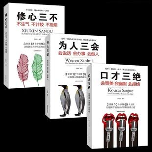 【抖音爆款】受益一生的3本口才暢銷書