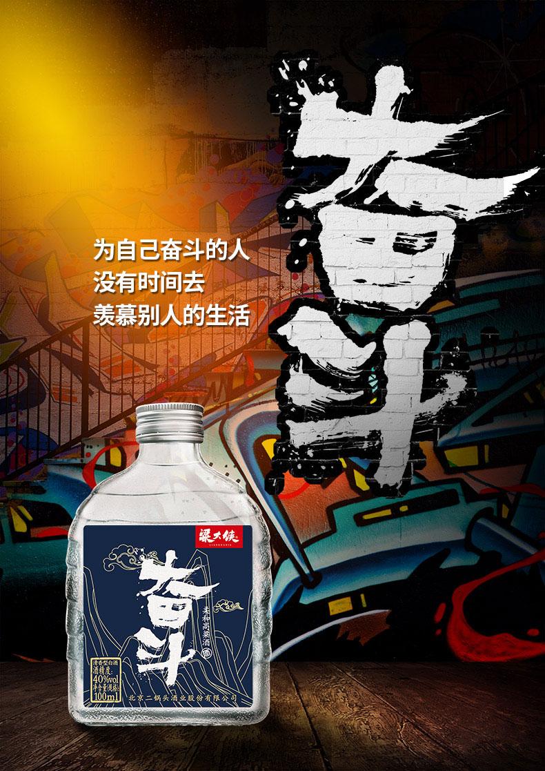 粱大侠青春版40度清香型白酒,朋友聚会礼物