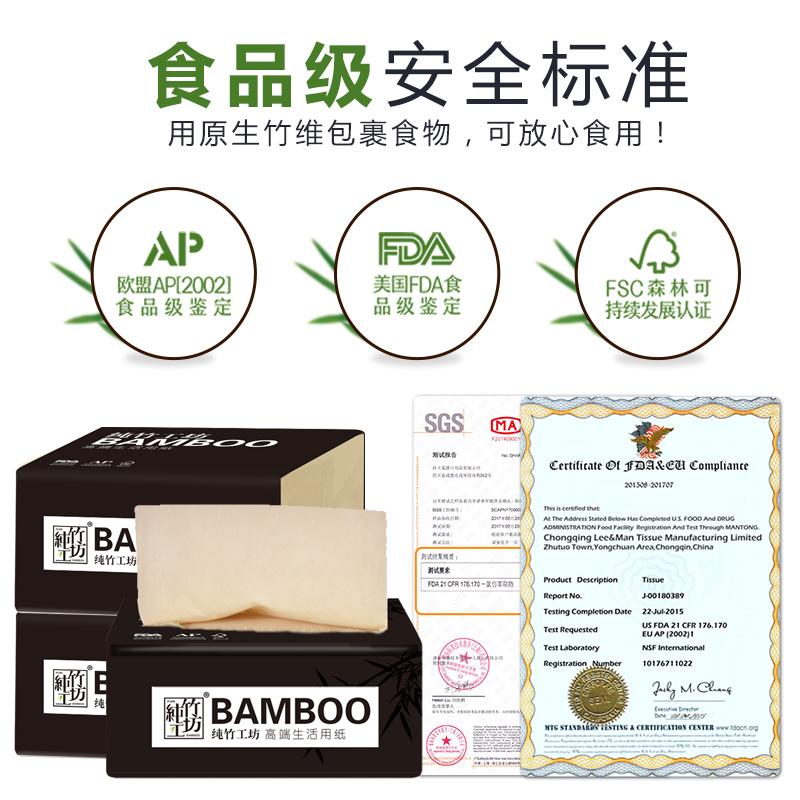 【纯竹工坊】竹浆本色抽纸整箱32包