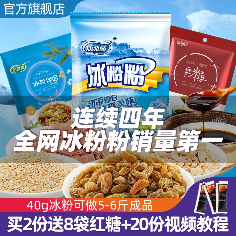 康雅酷冰粉粉原味四川冰凉粉专用粉家用红糖冰冰粉配料组合商用白