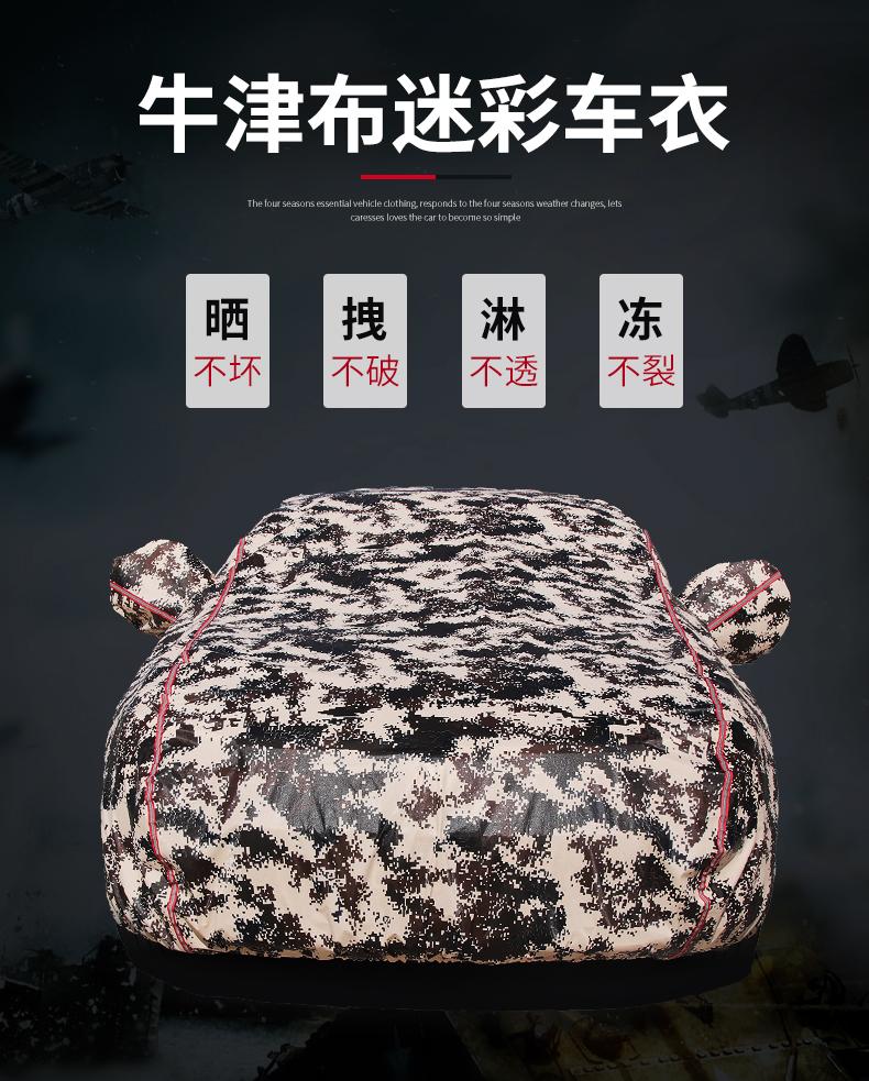 【专车定制】猎豹CS10/CS9车衣车罩专用冬季加厚防晒防雨防雪车套商品详情图
