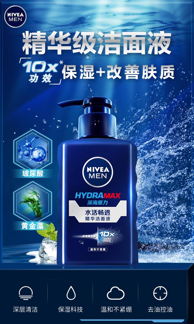 妮维雅 男士水活畅透精华洁面液 150ml + 玻尿酸面膜 图4