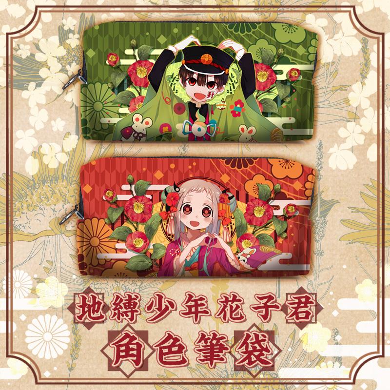 Anime Hua Zijun vị thành niên trên mặt đất xung quanh tếch Pu Huazi Baxun Ningning túi bút văn phòng phẩm - Carton / Hoạt hình liên quan