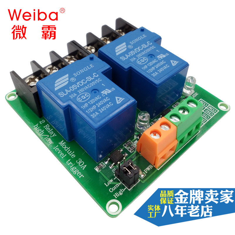 2 Way 30A High and Low Level Trigger PLC Automatic Control Relay Module