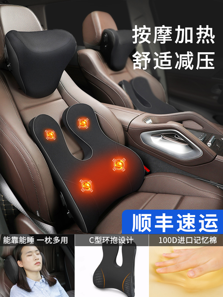 Car waist by waist electric massage waist by suit seat back cushion waist cushion memory cotton car with a pair of headrests