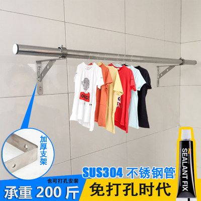 304 balcony stainless steel clothes rail drying rack tripod side mounting fixed extension side wall cool clothes bracket