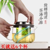 Hengfu second generation proud pot household filter glass teapot office tea separation elegant cup thickened large capacity