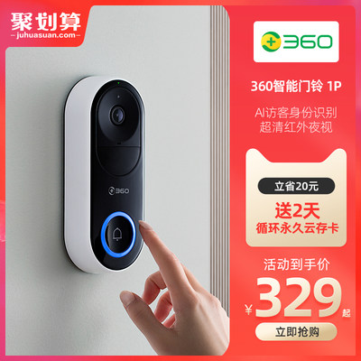 360-visible doorbell intelligent intercom monitoring home HD security door mobile phone remote electronic cat eye camera