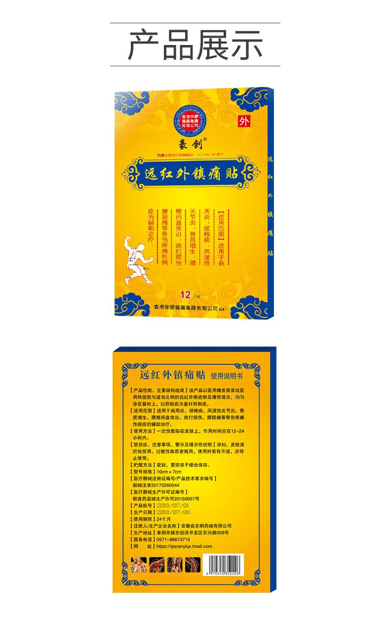 香港 斧镖 远红外伤湿关节止痛贴 72贴 图3