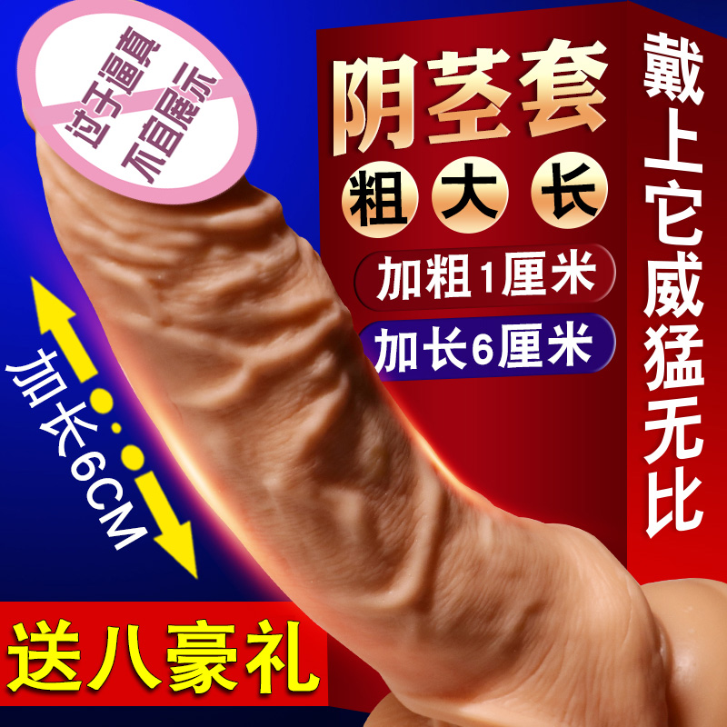Wolf teeth sleeve male with prickly tortoise turtle sex products wearing yin diameter thickening increase penis stick JJ Delay Sleeve