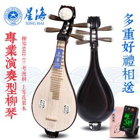 Люцин,  Пекин звезда море народ музыкальные инструменты  8412-1 специальность айва красное дерево shimizu ива гусли начинающий практика отправить аксессуары, цена 13294 руб