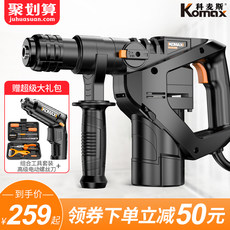 Ke Maisi hammer hammer impact drill multi-function dual-use high-power industrial grade concrete home power tools