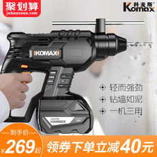 Ke Maisi hammer hammer high-power rechargeable lithium impact drill household electric industrial power tools out of Germany