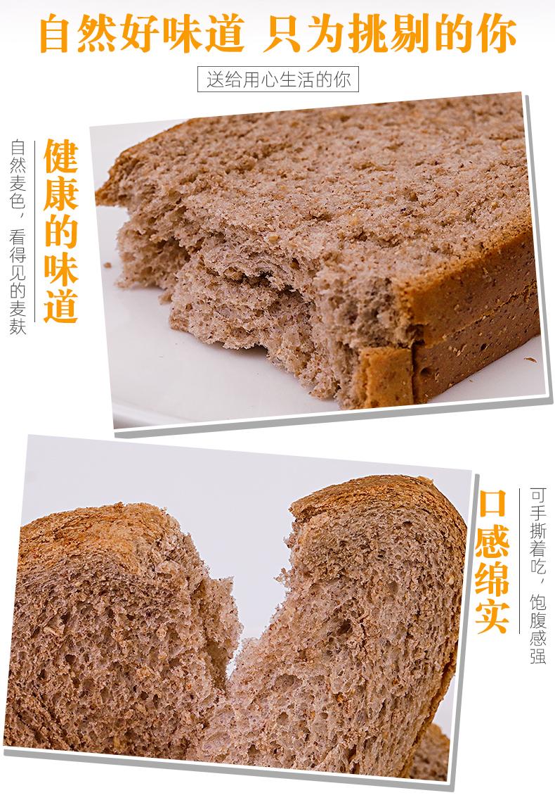 舌里 黑麦全麦面包 1000g 图12