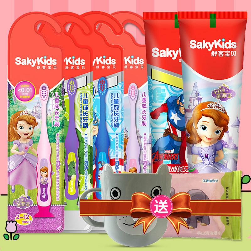 舒客舒克儿童牙刷牙膏8套装6小头3软毛2-12岁5幼儿10宝宝4男女孩7