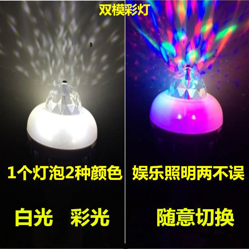 Household screw discoloration rotating color bulb light dimmer multi-purpose Lantern colorful energy-saving light bulbs colorful crystal ball