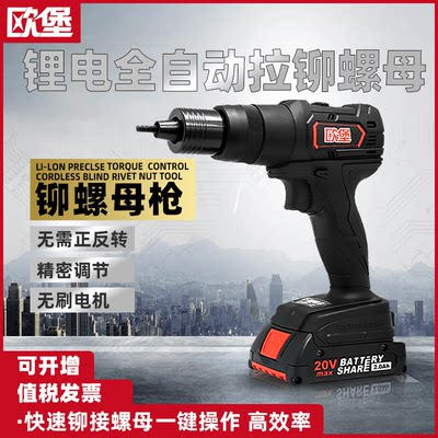 European intelligent electric automatic pull rivet nut tuning rechargeable rivet gun pull mother pull hood pull rivet
