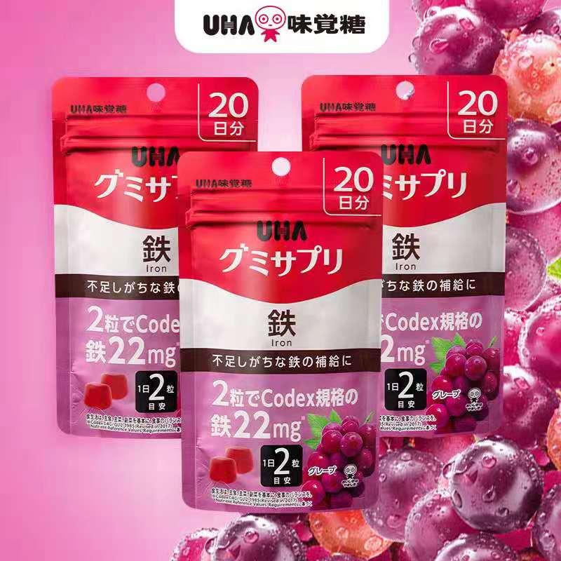 【悠哈】进口营养补铁水果软糖40粒*3袋价格/优惠_券后120.9元包邮