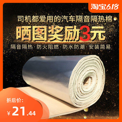 Car sound insulation cotton universal self-adhesive car high temperature resistant sound insulation board grid sound material sound insulation roof car rear cover car interior