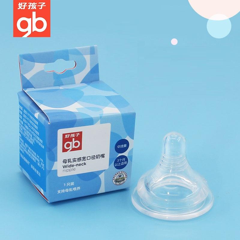 gb好孩子婴儿奶嘴宽口径仿真奶嘴母乳实感柔软新生儿通用防胀气乳_天猫超市优惠券