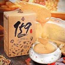 正品官网159素食全餐代餐粉