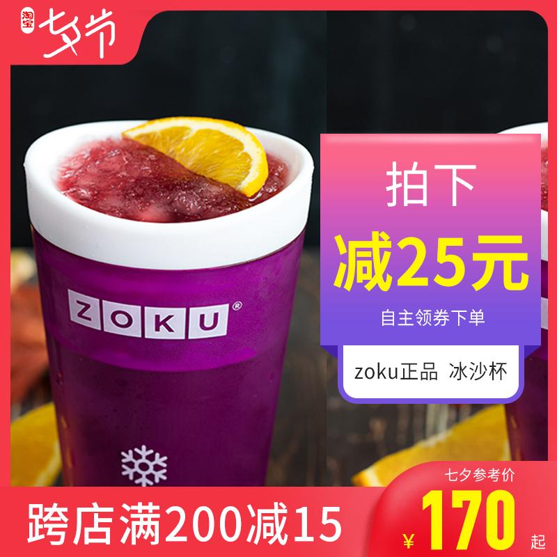 美国Zoku自制冰沙杯DIY冰沙奶昔冰激凌果汁饮料家用冰激凌机包邮