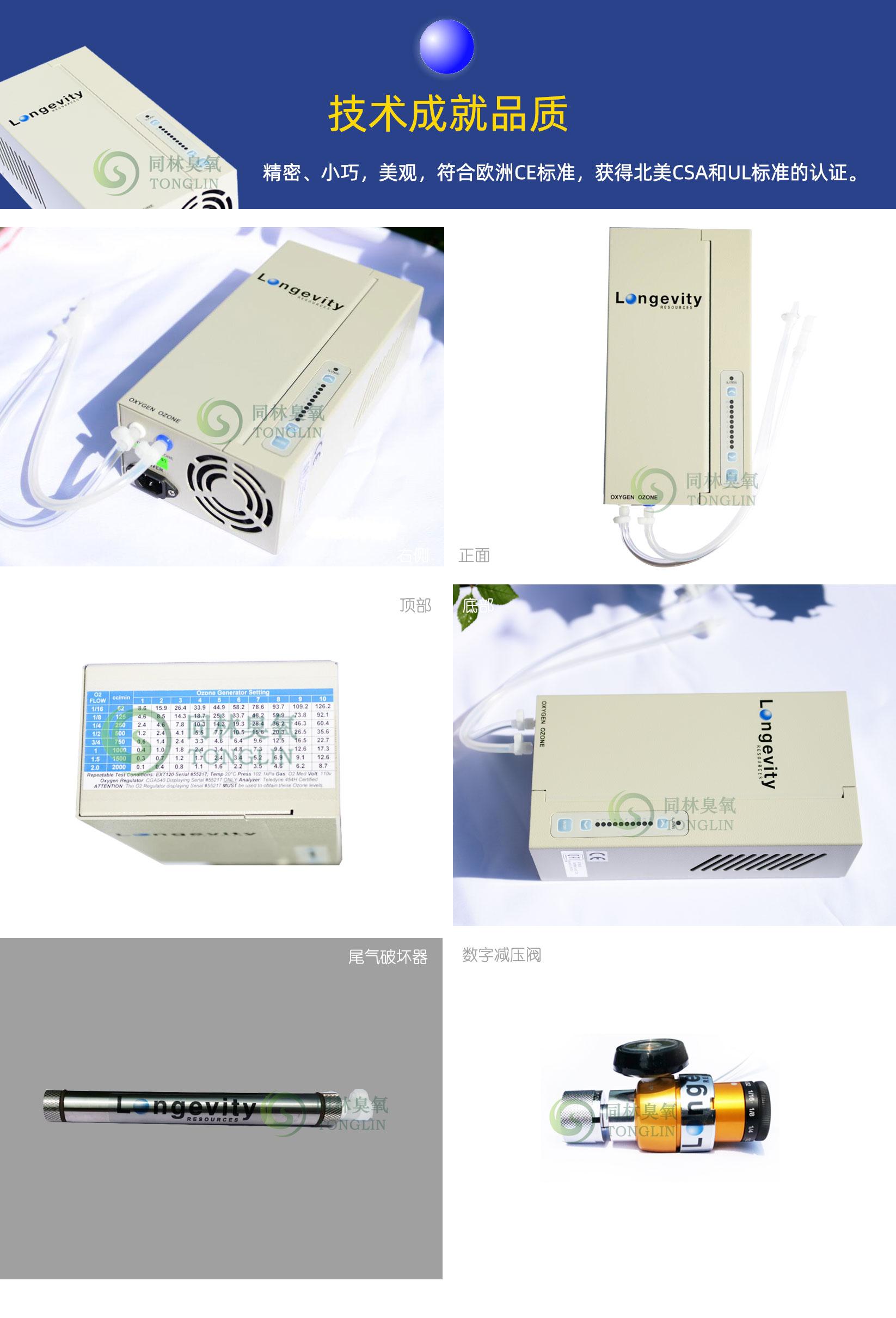 加拿大Longevity EXT120高精度臭氧發生器(10檔濃度可調)