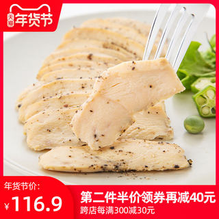 Fengxiang Superior Chicken Breast Steamed Black Pepper Flavor Fitness Instant Low Fat Fast Meal Replacement 10 bags total 1000g