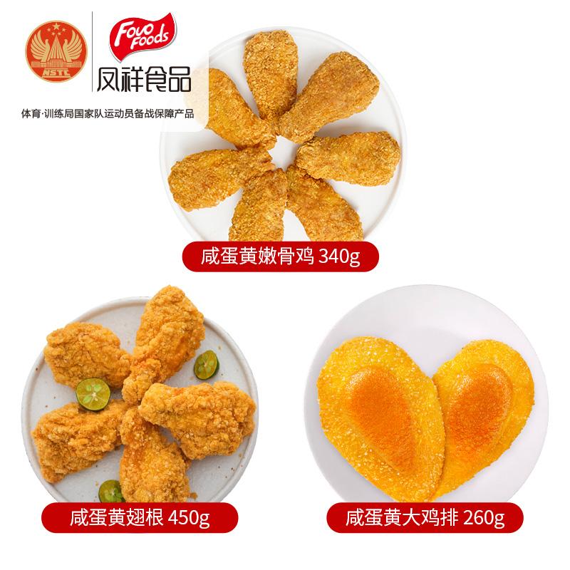 凤祥咸蛋黄炸鸡组合装1050g