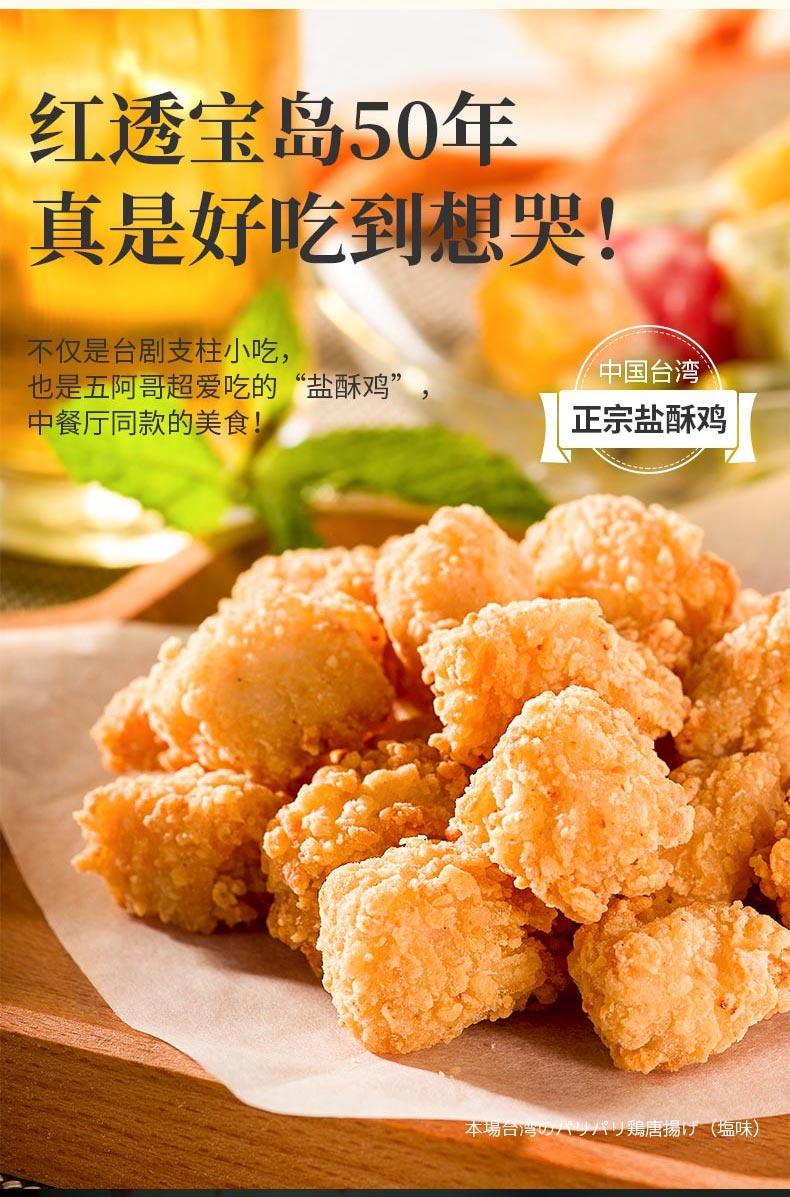 国家队食品供应商 凤祥 盐酥鸡米花 500g*4袋 图2