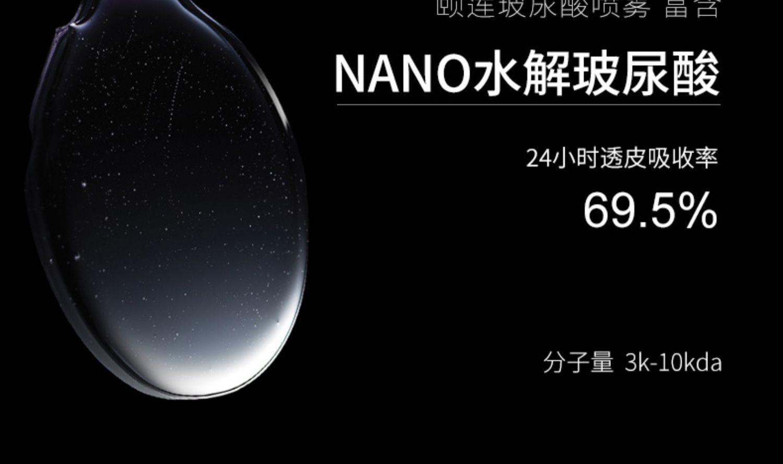【颐莲】玻尿酸补水喷雾100ml