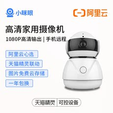 Alibaba Cloud smart camera chooses small squint video surveillance-Alipay channel