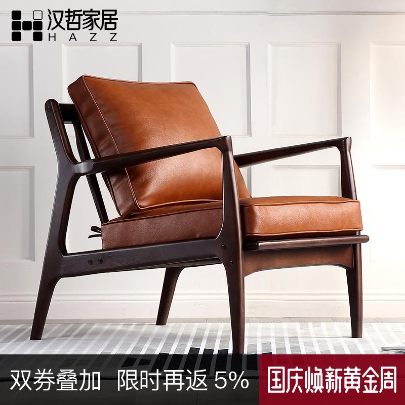 漢哲北歐休閑實木懶人椅現代簡約布藝靠背陽臺洽談單人皮沙發椅子