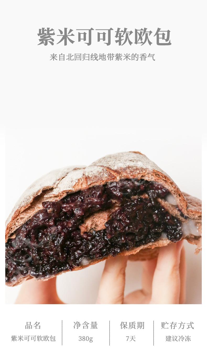 酥小糖紫米奶酪夹心麵包软欧包全麦麻薯网红零食营养早餐整箱美食详细照片