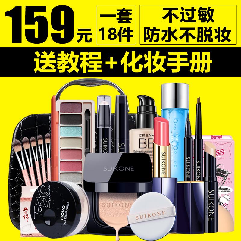 Косметический комплект цвет макияж полностью Набор для начинающих новый Ручная обнаженная макияж водонепроницаемый прочный