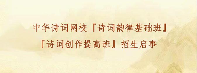 中华诗词网校『诗词韵律基础班』、『诗词创作提高班』招生启事